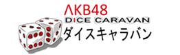 AKB48ダイスキャラバン(ダイスキ